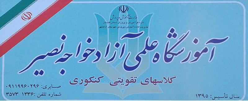 آموزشگاه علمی آزاد خواجه نصیر