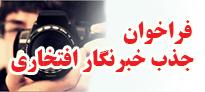 فراخوان جذب خبرنگار